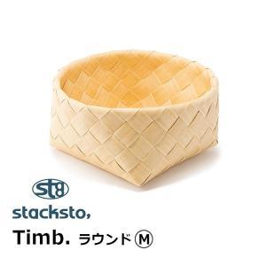 stacksto Timb. ラウンド M バスケット かご おしゃれ 洗えるかご カゴ おもちゃ箱 インテリア 収納 ナチュラル 北欧 天然素材風|eco-kitchen