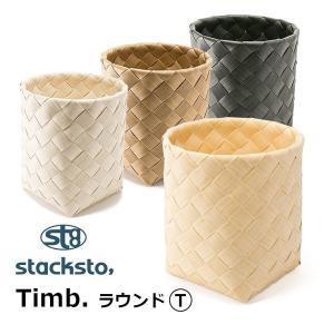 stacksto Timb. ラウンド T バスケット かご おしゃれ 洗えるかご カゴ おもちゃ箱 インテリア 収納 ナチュラル 北欧 天然素材風|eco-kitchen