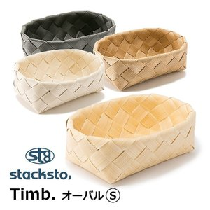 収納 バスケット stacksto Timb. オーバル S バスケット かご おしゃれ 洗えるかご カゴ おもちゃ箱 インテリア 収納 ナチュラル 北欧 天然素材風|eco-kitchen