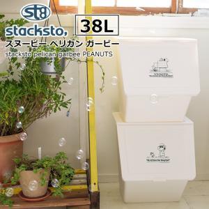 stacksto pelican garbee PEANUTS ゴミ箱 ごみ箱 キッチン 分別 ダストボックス スタッキング 重ねる 縦収納 機能 収納 白 ホワイト スヌーピー|eco-kitchen