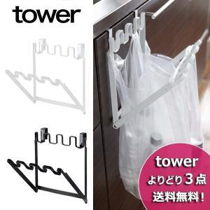 ■キッチンで大活躍の「towerシリーズ」です。 シンク扉に掛けて設置する簡易ゴミ袋なら、調理中に出...