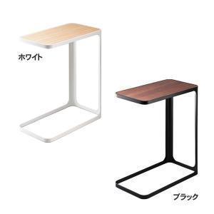 サイドテーブル フレームソファ おしゃれ 北欧 ブラック ホワイト 山崎実業|eco-kitchen