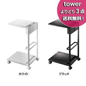 tower(タワー) サイドテーブルワゴン タワーソファ サイドテーブル キャスター 北欧 ブラック ホワイト 山崎実業|eco-kitchen