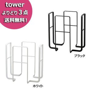 tower(タワー) ニューズラック 山崎実業 タワー新聞紙 ストッカー 新聞 ニュースペーパー ブラック ホワイト|eco-kitchen