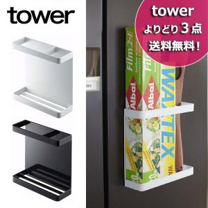 キッチン 収納 ラップ 収納 ラップホルダー tower(タワー) ラップホルダー マグネットラップ...