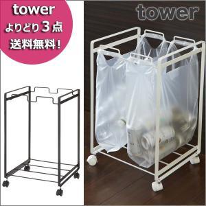 キッチン 収納 ゴミ箱 ゴミ箱 分別 tower(タワー) 分別ダストワゴン 2分別分別 ゴミ箱 ダストボックス キャスター キッチンゴミ箱|eco-kitchen