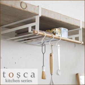 tosca(トスカ) 戸棚下収納ラック L戸棚下ラック キッチン 収納 棚 キッチンラック 吊り下げ 山崎実業|eco-kitchen