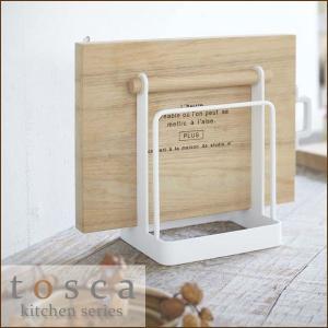 tosca(トスカ) まな板スタンドまな板 スタンド 包丁 収納 山崎実業|eco-kitchen