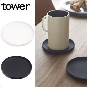 ■キッチンで大活躍の「towerシリーズ」です。 サイズ  幅10×奥行10×高さ0.9(cm) 重...