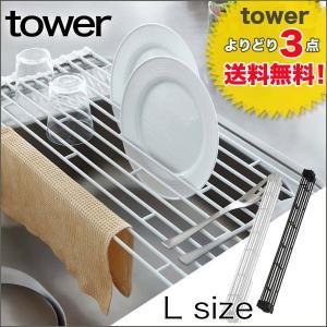 水切り ラック tower(タワー) 折り畳み水切りラック タワー L水切りかご シンク上 コンパクト 水切り 折りたたみ 7835 7836|eco-kitchen