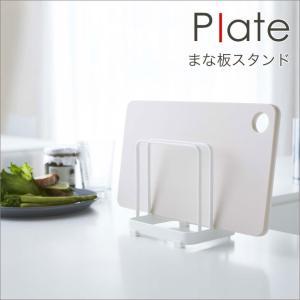 まな板スタンド まな板スタンド まな板収納 カッティングボード収納 plate キッチン 山崎 plate plate 山崎実業 キッチン用品|eco-kitchen