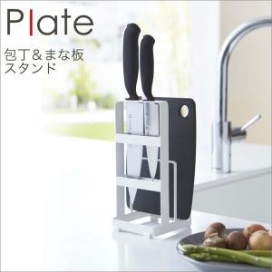包丁&まな板スタンド まな板スタンド 包丁 スタンド まな板スタンドplate キッチン 山崎 plate plate 山崎実業 キッチン用品|eco-kitchen