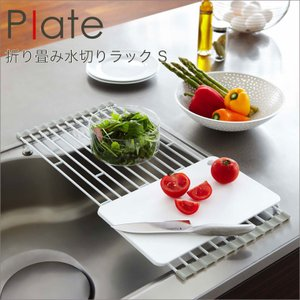 Plate(プレート) 折り畳み水切りラック S 水切りラック 水切りかご 水切りマット 折り畳み シンク台 作業台|eco-kitchen