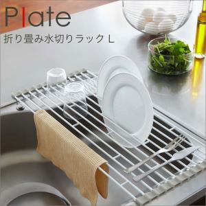 Plate(プレート) 折り畳み水切りラック L  水切りラック 水切りかご 水切りマット 折り畳み シンク台 作業台  |eco-kitchen