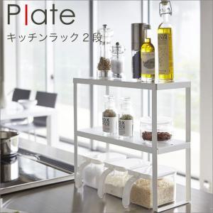 キッチンラック2段 スパイスラック 調味料ラック フライパンラック キッチン 収納  山崎 plate plate 山崎実業 キッチン用品|eco-kitchen