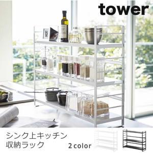 ■キッチンで大活躍の「towerシリーズ」です。 商品名:シンク上キッチン収納ラック タワー  カラ...