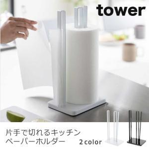 キッチン 収納 キッチンペーパーホルダー tower(タワー) 片手で切れるキッチンペーパーホルダー...