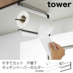 キッチン 収納 戸棚下収納 キッチンペーパーホルダー tower(タワー) 片手でカット戸棚下キッチ...