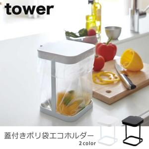 キッチン収納 三角コーナー tower(タワー) 蓋付きポリ袋エコホルダー 三角コーナー 蓋付き三角...