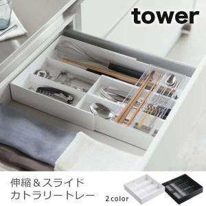 ■キッチンで大活躍の「towerシリーズ」です。 商品サイズ:約W25×D24.6-45×H5.7c...