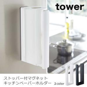 ■キッチンで大活躍の「towerシリーズ」です。 商品サイズ:約W5×D10.2-17.5×H24....