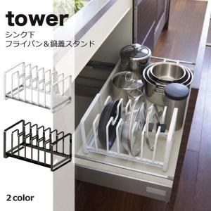 ■キッチンで大活躍の「towerシリーズ」です。 商品型番:ホワイト:2280、ブラック:2281 ...