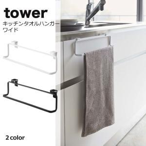 よりどり3点送料無料!tower(タワー) キッチンタオルハンガー ワイド タオル掛け  タオルバー ふきん掛け キッチン収納の写真