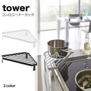 ■キッチンで大活躍の「towerシリーズ」です。 商品サイズ(約) W22XD22XH5cm  重量...