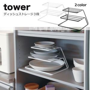 よりどり3点送料無料!tower(タワー) ディッシュストレージ 3段の写真