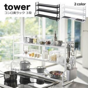 ■キッチンで大活躍の「towerシリーズ」です。 サイズ  約79×20×45.5cm 材質  本体...