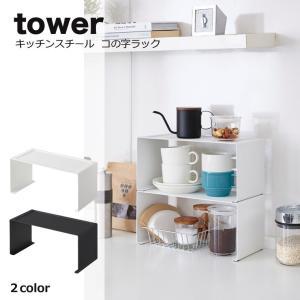 ■キッチンで大活躍の「towerシリーズ」です。 サイズ  約30.5×14×14cm 材質  本体...