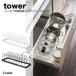 ■キッチンで大活躍の「towerシリーズ」です。 商品サイズ(約):W45?82×D20×H17.5...
