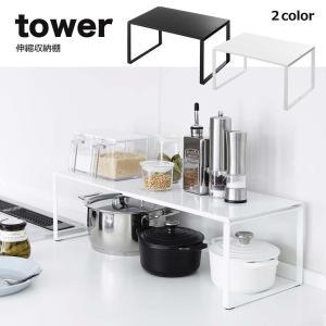 ■キッチンで大活躍の「towerシリーズ」です。 サイズ  約36.5×23×18cm 材質  本体...