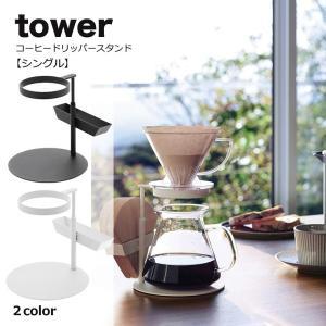 ■キッチンで大活躍の「towerシリーズ」です。 サイズ  約14×16.5×13.5cm 材質  ...