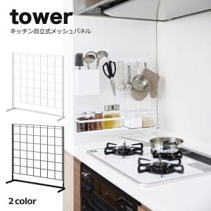 ■キッチンで大活躍の「towerシリーズ」です。 材質:本体:スチール(紛体塗装) 商品サイズ:約W...