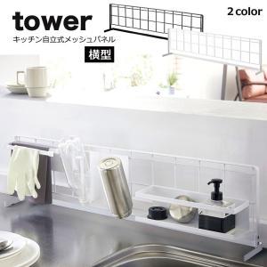 ■キッチンで大活躍の「towerシリーズ」です。 サイズ  約80×10×21cm 材質  本体:ス...