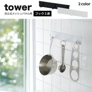 キッチン 収納 tower(タワー) 自立式メッシュパネル用 フック3連 吊り下げ収納 小物フック 小物掛け コンロ横収納 4181 4182|eco-kitchen