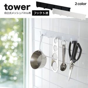 収納 メッシュ tower(タワー) 自立式メッシュパネル用 フック5連 吊り下げ収納 小物フック 小物掛け コンロ横収納 4183 4184|eco-kitchen