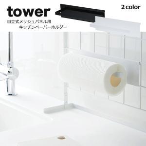 キッチン 収納 キッチンペーパーホルダー tower(タワー)自立式メッシュパネル用 キッチンペーパーホルダー 収納 4189 4190|eco-kitchen