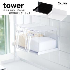 ■キッチンで大活躍の「towerシリーズ」です。 サイズ  約20.5×13×7.5cm 材質  本...