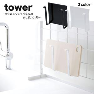 ■キッチンで大活躍の「towerシリーズ」です。 サイズ  約14×7×14.5cm 材質  本体:...