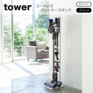 ■キッチンで大活躍の「towerシリーズ」です。 サイズ  約22×29×127cm 材質  本体:...