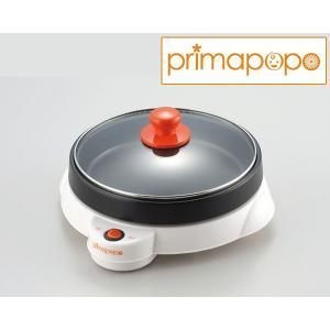 グリルパン グリル鍋 電気なべ ひとりなべ キッチン家電 プリマ ポポ グリルパン21cm タマハシ|eco-kitchen