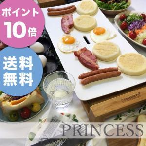\お手入れ簡単!オシャレなホットプレート ★ポイント10倍!送料無料!★<br>PRINCESS (プリンセス) Table Grill Pure(テーブルグリルピュア)|eco-kitchen