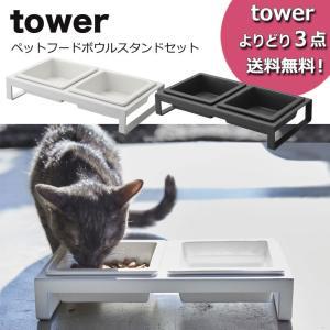 tower タワー 山崎実業 ペットフードボウルスタンドセット 猫用 えさ皿 犬のえさ皿 えさ皿 ねこ tower 山崎実業