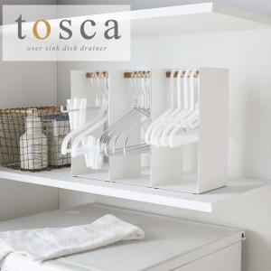 tosca (トスカ) ハンガー収納ラック トスカ ハンガー 収納 ラック 洗濯 ハンガー 収納 物...