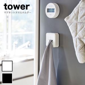 ■キッチンで大活躍の「towerシリーズ」です。 サイズ  約5.5×2.3×5.5cm 材質  本...
