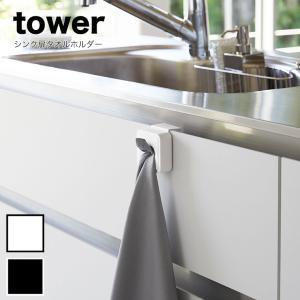 ■キッチンで大活躍の「towerシリーズ」です。 サイズ  約5.5×4.5×6cm 材質  本体:...