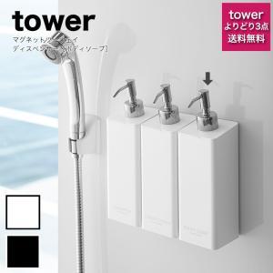 ■キッチンで大活躍の「towerシリーズ」です。 サイズ  約7×9×24cm 材質  容器・蓋:A...