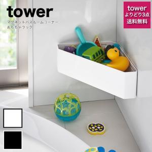 ■キッチンで大活躍の「towerシリーズ」です。 サイズ  約33×18.5×10cm 材質  本体...